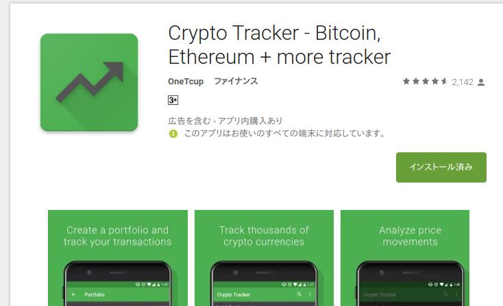Androidでの仮想通貨チャートアプリはCrypto Trackerを使ってます!