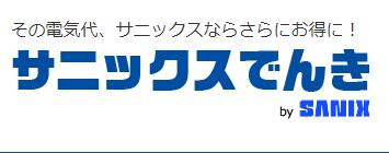 電力会社を東京電力からサニックス電気に切り替える手続きをしました。Web上で完結するのでやっておきましょう!
