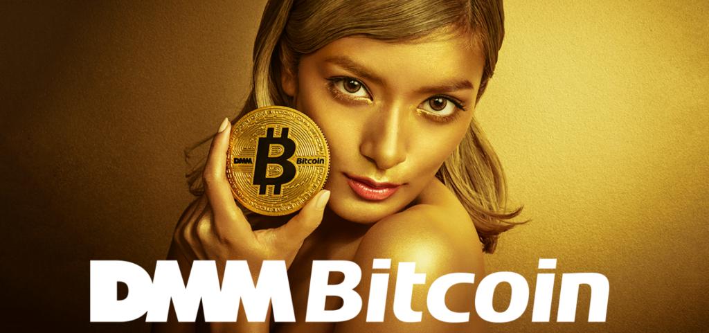 DMM Bitcoinの口座開設が開始、未成年は開設できませんでした。