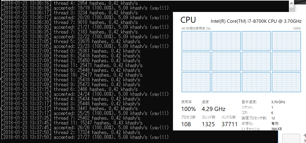 CPUを省電力化してマイニング収益率を上げる、Corei7 8700k
