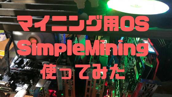 マイニング用OS SimpleMiningOSをインストールして使ってみた!遠隔操作が簡単で便利です!