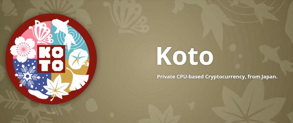国産仮想通貨KOTOとそのマイニング
