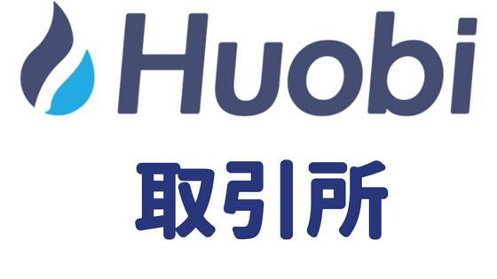 取引所Huobiと数倍が予想されるHuobiトークンを紹介