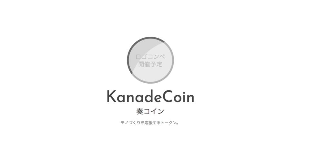 国産コイン、KanadeCoin 奏コインとそのAirDropの紹介