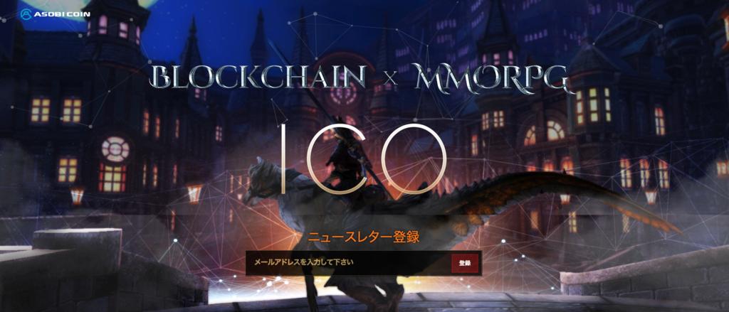 アソビモがICO?ついに日本製ブロックチェーンゲームか