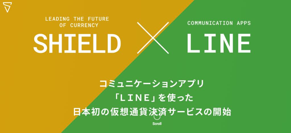 XSHがLINE@とウォレット連携で価格高騰、その後の予想