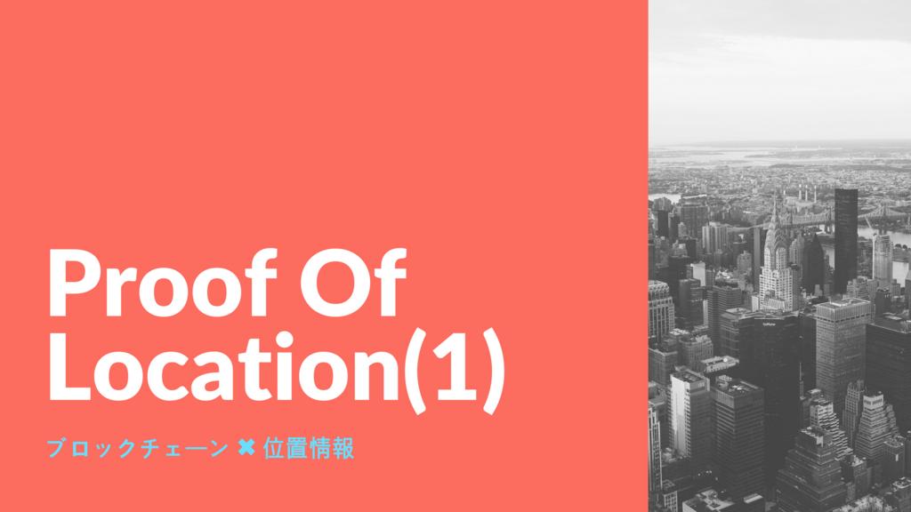 【proof of location】位置証明とブロックチェーン(1) FOAM